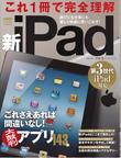これ1冊で完全理解 新iPad