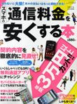 日経PC21増刊「スマホの通信料金を安くする本 2012年8月号」