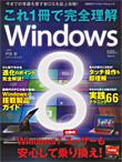 これ1冊で完全理解 Windows8