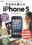今日から使えるiPhone5