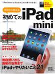 今日から使える 初めてのiPad mini