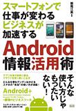 Android情報活用術 スマートフォンで仕事が変わる ビジネスが加速する