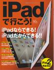 iPadで行こう!