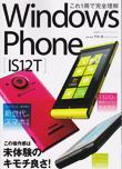 これ1冊で完全理解 Windows Phone IS12T(日経BPパソコンベストムック)