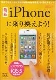 最新iPhoneに乗り換えよう!