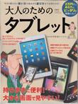 大人のためのタブレット (日経BPパソコンベストムック)