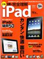 「これ1冊で完全理解 iPad」